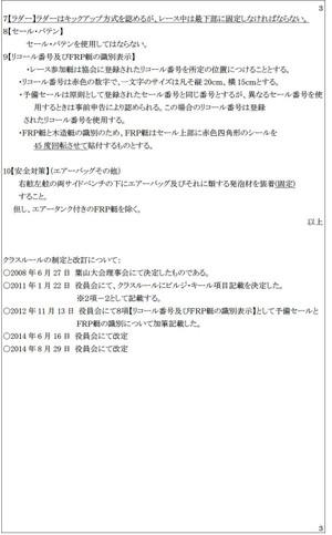 A_classrule3_140829
