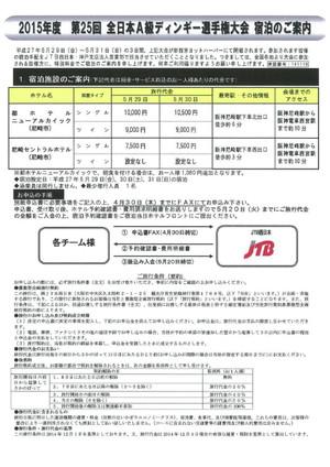 A2015shukuhaku1