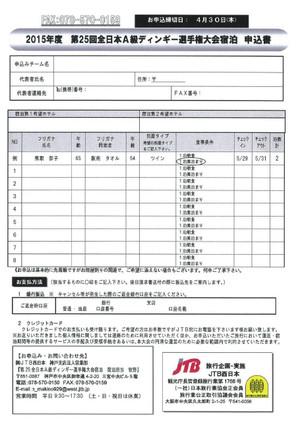 A2015shukuhaku2